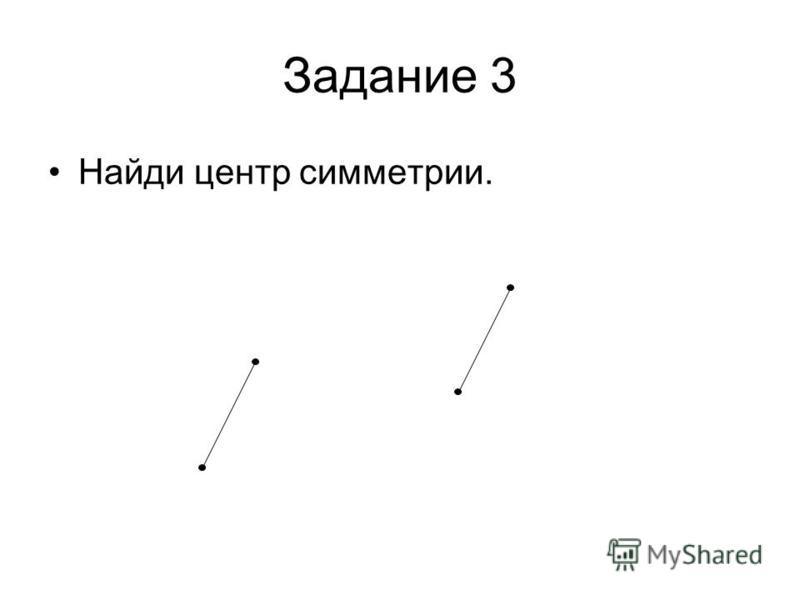 Найди центр симметрии. Задание 3