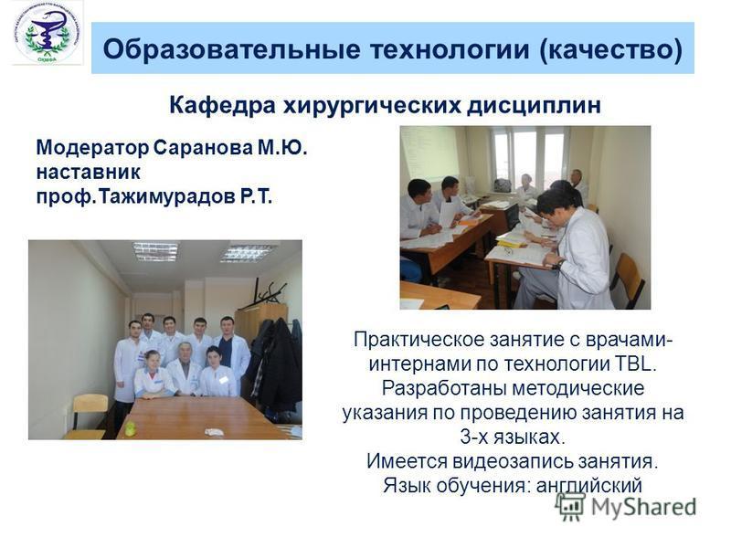Практическое занятие с врачами- интернами по технологии TBL. Разработаны методические указания по проведению занятия на 3-х языках. Имеется видеозапись занятия. Язык обучения: английский Образовательные технологии (качество) Кафедра хирургических дис
