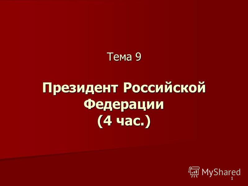 1 Тема 9 Президент Российской Федерации (4 час.)