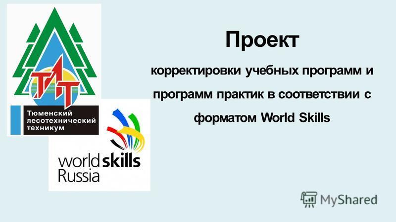 Проект корректировки учебных программ и программ практик в соответствии с форматом World Skills