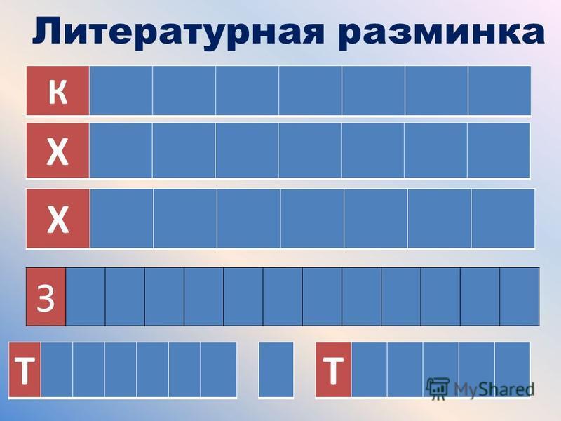 Литературная разминка К Х Х З ТТ