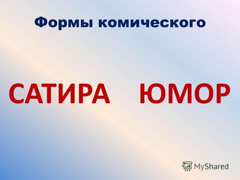 Формы комического САТИРА ЮМОР