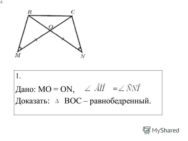 1. Дано: MO = ON, Доказать: BOC – равнобедренный.