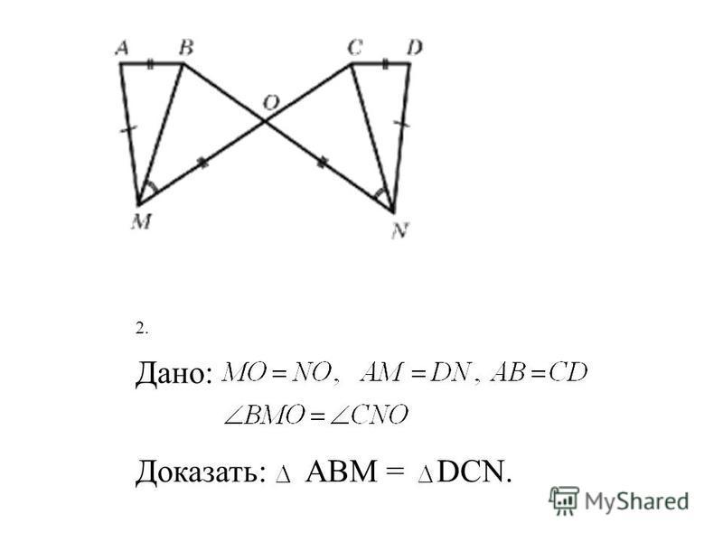 2. Дано: Доказать: ABM = DCN.