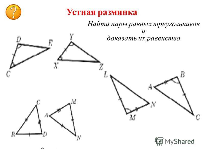 Устная разминка Найти пары равных треугольников и доказать их равенство