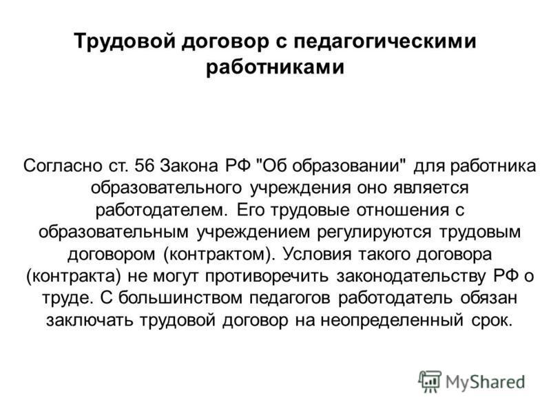 Трудовой договор с педагогическими работниками Согласно ст. 56 Закона РФ