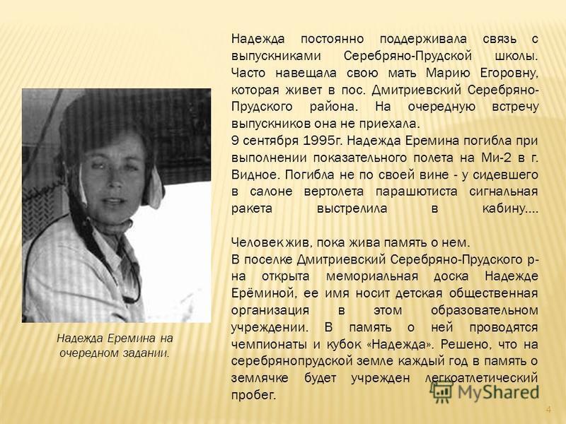 Надежда постоянно поддерживала связь с выпускниками Серебряно-Прудской школы. Часто навещала свою мать Марию Егоровну, которая живет в пос. Дмитриевский Серебряно- Прудского района. На очередную встречу выпускников она не приехала. 9 сентября 1995 г.