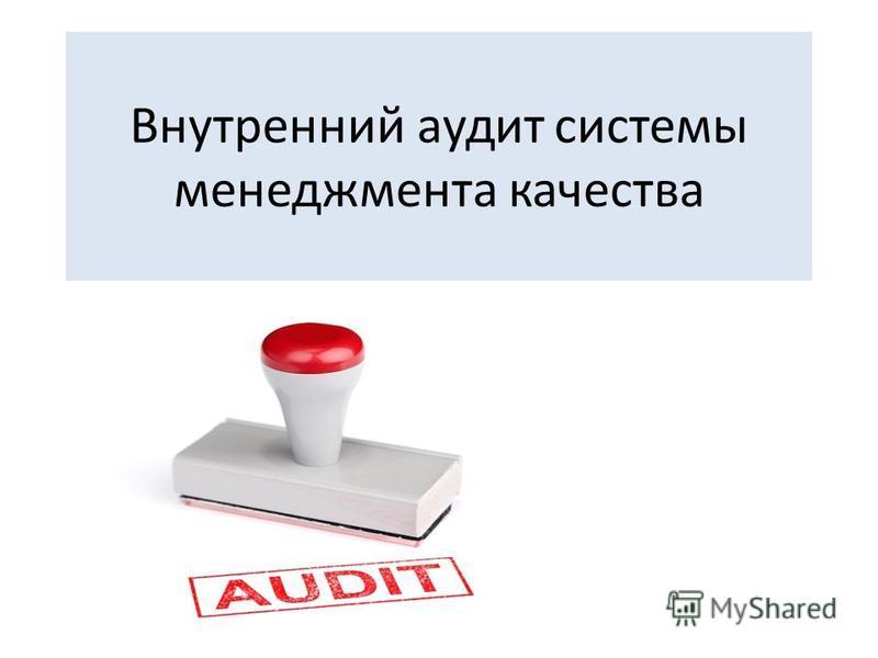 Внутренний бухгалтерский контроль в организации
