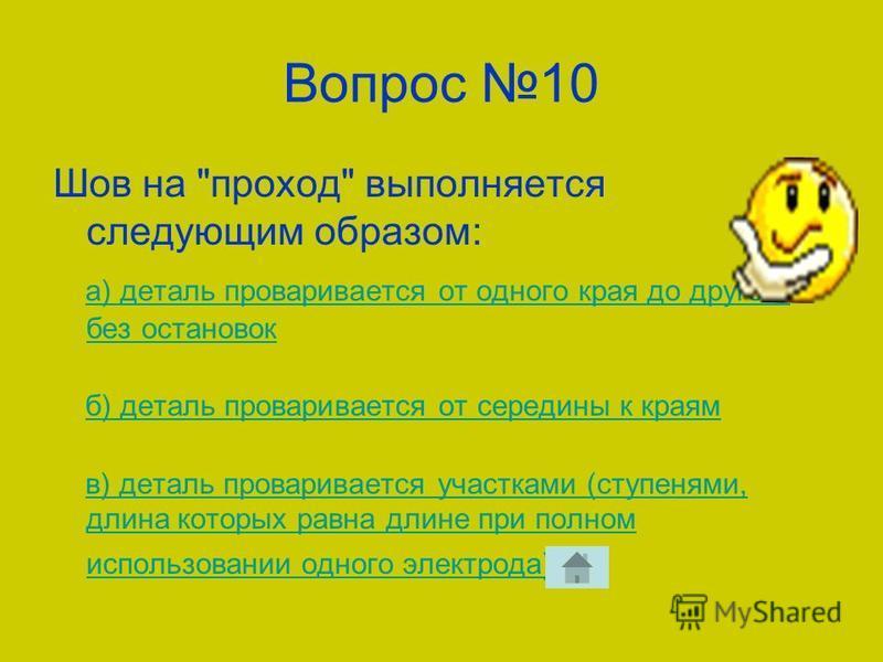 Вопрос 10 Шов на