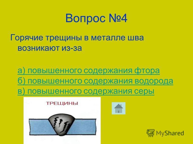 Вопрос 4 Горячие трещины в металле шва возникают из-за а) повышенного содержания фтора б) повышенного содержания водорода в) повышенного содержания серы