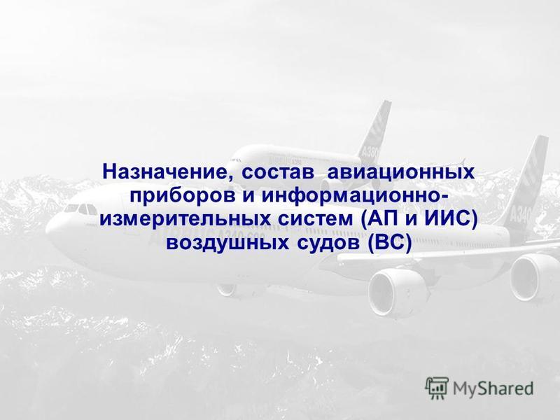 Назначение, состав авиационных приборов и информационно- измерительных систем (АП и ИИС) воздушных судов (ВС)