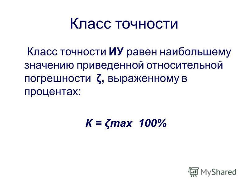 Класс точности Класс точности ИУ равен наибольшему значению приведенной относительной погрешности ζ, выраженному в процентах: К = ζmax 100%