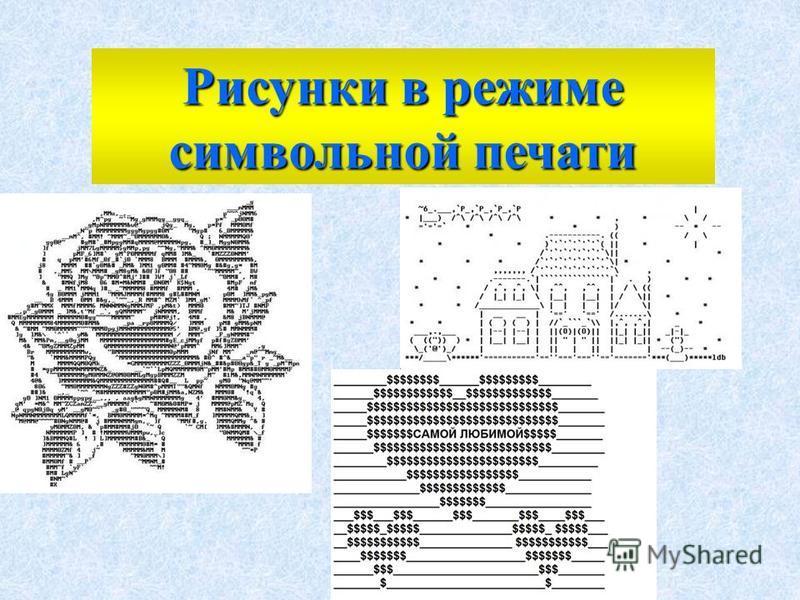 Рисунки в режиме символьной печати
