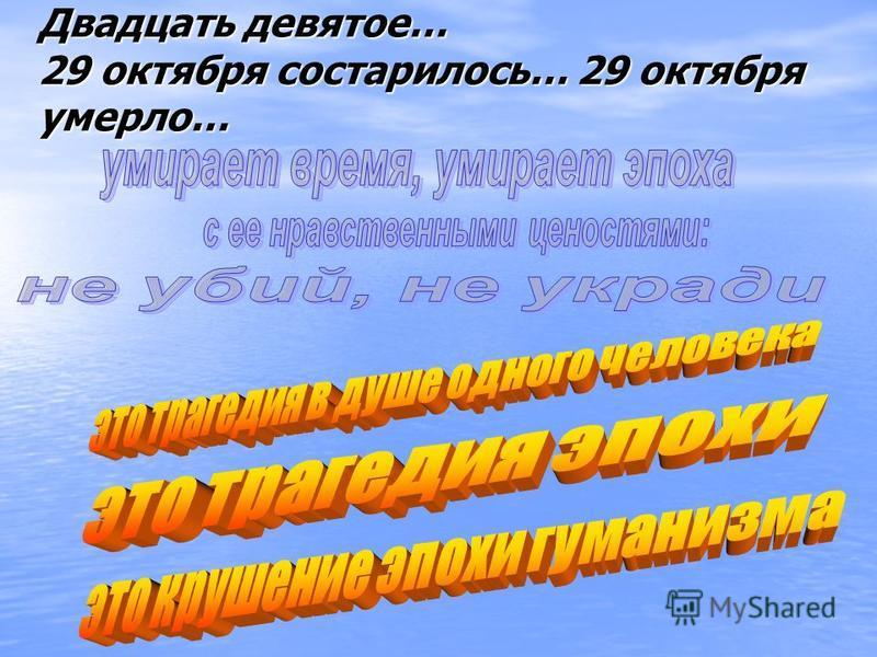 Двадцать девятое… 29 октября состарилось… 29 октября умерло…