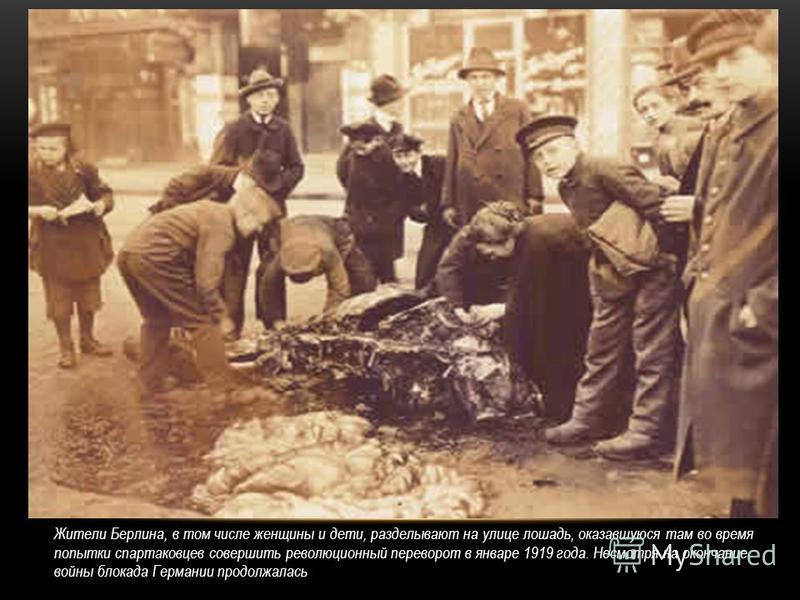 Жители Берлина, в том числе женщины и дети, разделывают на улице лошадь, оказавшуюся там во время попытки спартаковцев совершить революционный переворот в январе 1919 года. Несмотря на окончание войны блокада Германии продолжалась