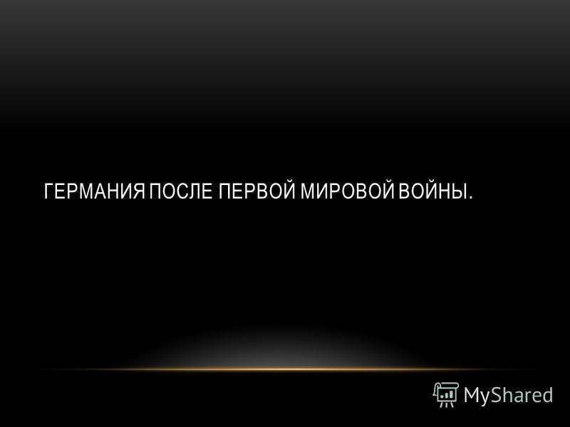 ГЕРМАНИЯ ПОСЛЕ ПЕРВОЙ МИРОВОЙ ВОЙНЫ.