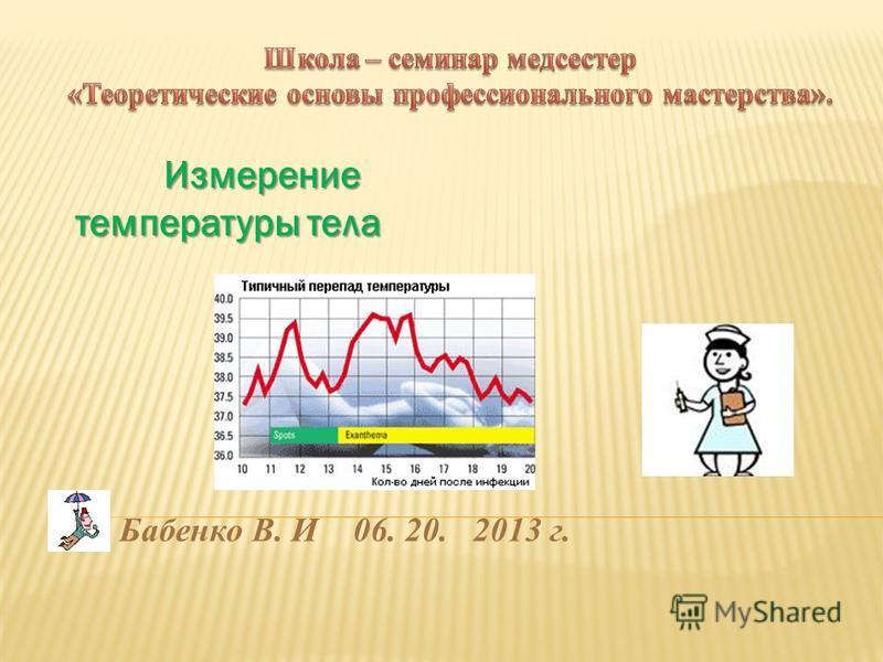 Бабенко В. И 06. 20. 2013 г. Измерение температуры тела Измерение температуры тела