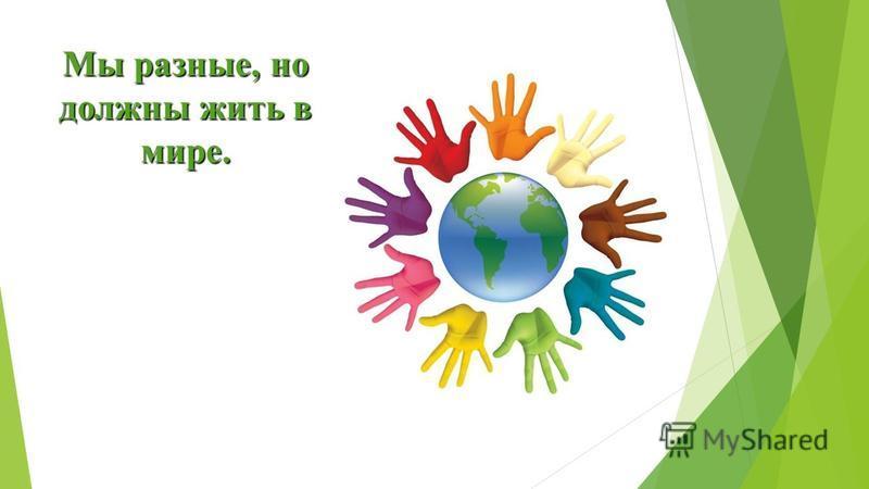 Мы разные, но должны жить в мире.