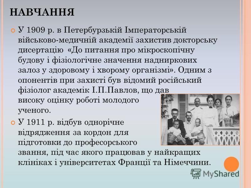 У 1909 р. в Петербурзькій Імператорській військово-медичній академії захистив докторську дисертацію «До питання про мікроскопічну будову і фізіологічне значення надниркових залоз у здоровому і хворому організмі». Одним з опонентів при захисті був від
