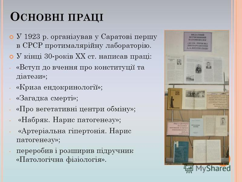 У 1923 р. організував у Саратові першу в СРСР протималярійну лабораторію. У кінці 30-років ХХ ст. написав праці: - «Вступ до вчення про конституції та діатези»; - «Криза ендокринології»; - «Загадка смерті»; - «Про вегетативні центри обміну»; - «Набря