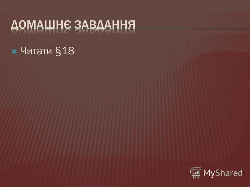 Читати §18