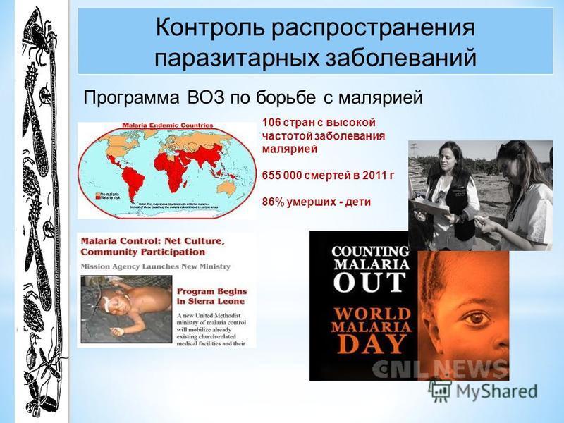 Программа ВОЗ по борьбе с малярией 106 стран с высокой частотой заболевания малярией 655 000 смертей в 2011 г 86% умерших - дети