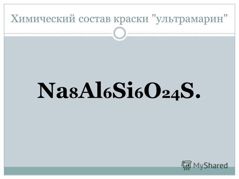 Химический состав краски ультрамарин Na 8 Al 6 Si 6 O 24 S.