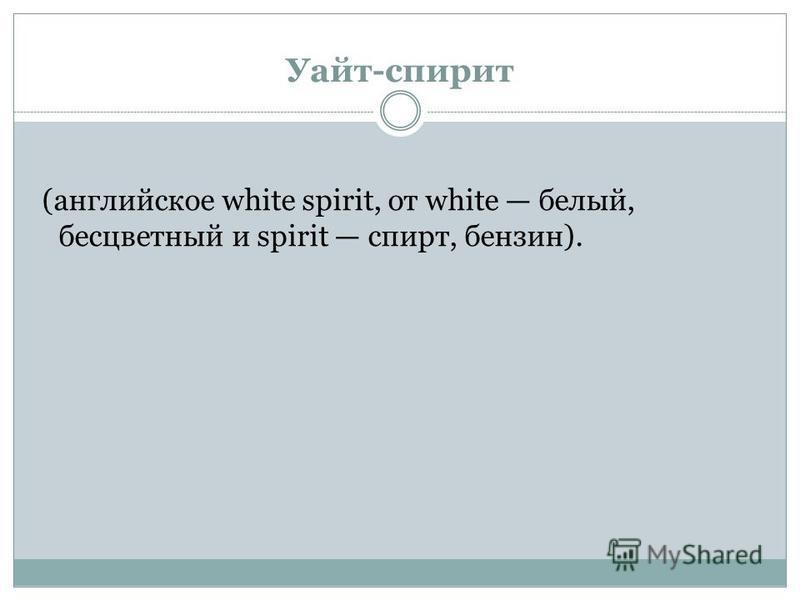 Уайт-спирит (английское white spirit, от white белый, бесцветный и spirit спирт, бензин).
