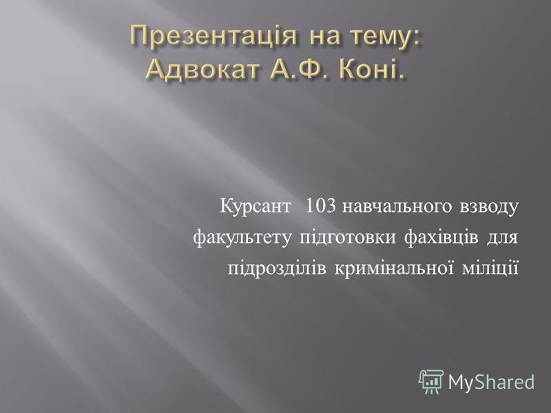 Курсант 103 навчального взводу факультету підготовки фахівців для підрозділів кримінальної міліції