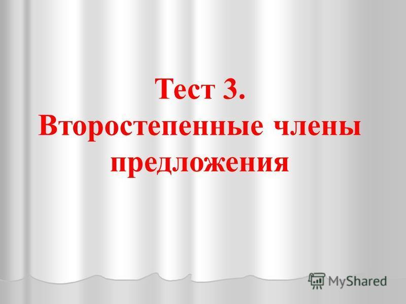 Тест 3. Второстепенные члены предложения
