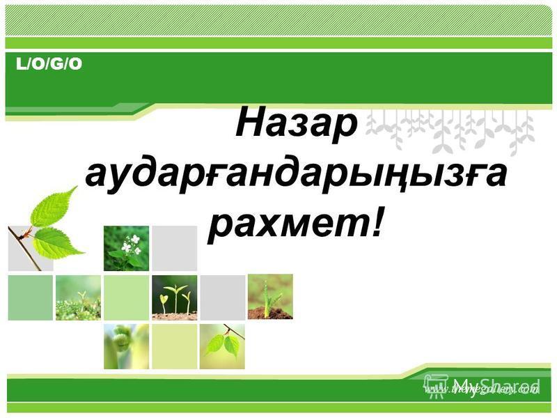 L/O/G/O www.themegallery.com Назар аударғандарыңызға рахмет!