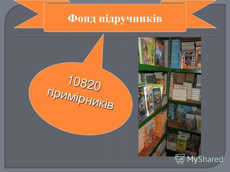 Фонд підручників 10820 примірників