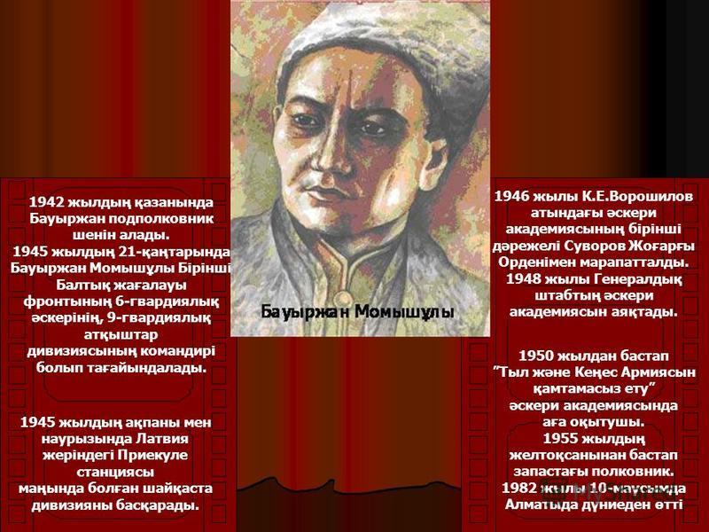 1942 жылдың қазанында Бауыржан подполковник шенін алады. 1945 жылдың 21-қаңтарында Бауыржан Момышұлы Бірінші Балтық жағалауы фронтының 6-гвардиялық әскерінің, 9-гвардиялық атқыштар дивизиясының командирі болып тағайындалады. 1945 жылдың ақпаны мен на