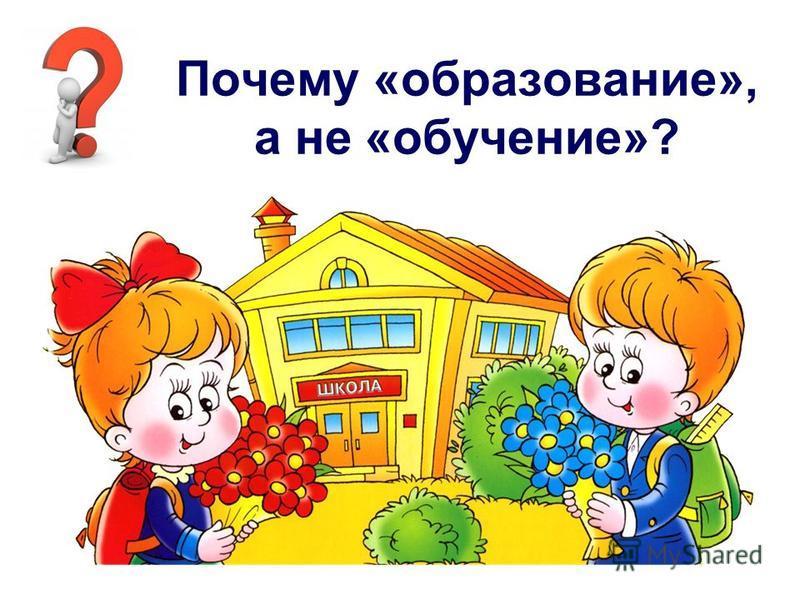Почему «образование», а не «обучение»?