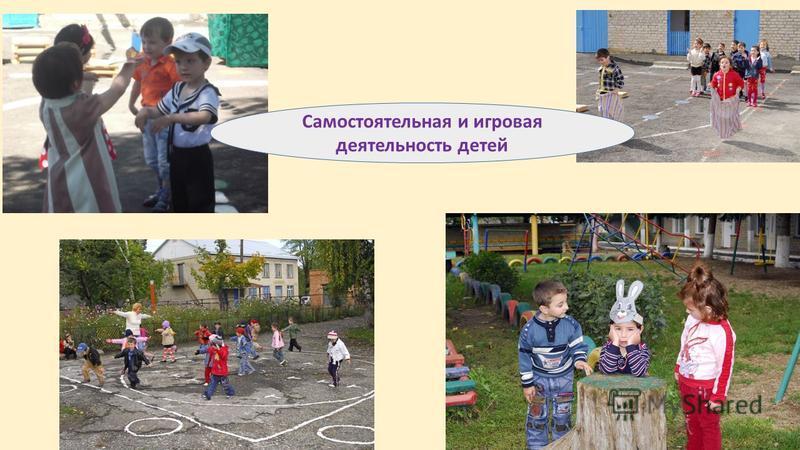 Самостоятельная и игровая деятельность детей