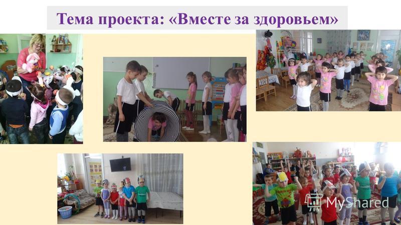 Тема проекта: «Вместе за здоровьем»