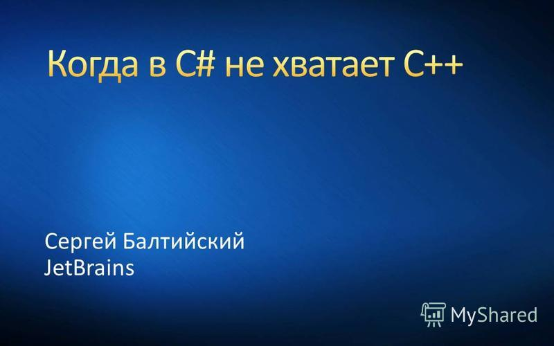 Сергей Балтийский JetBrains