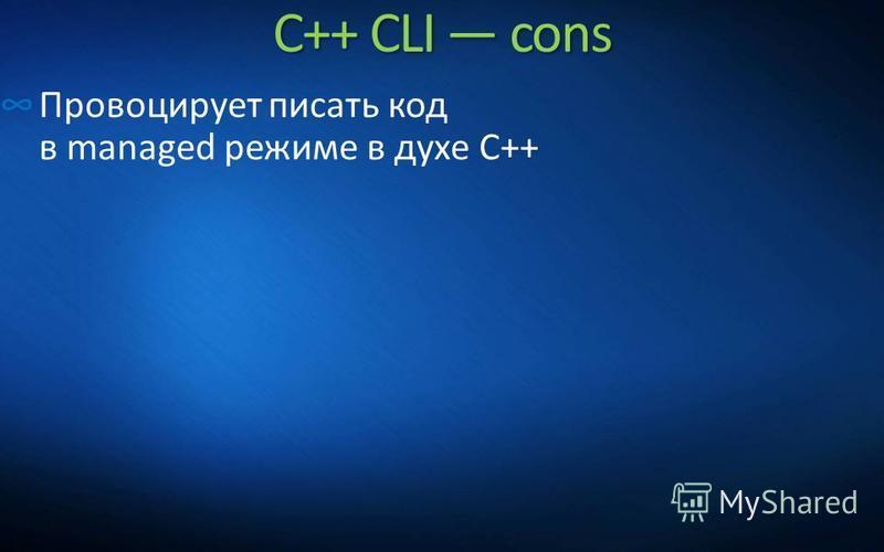C++ CLI cons Провоцирует писать код в managed режиме в духе C++