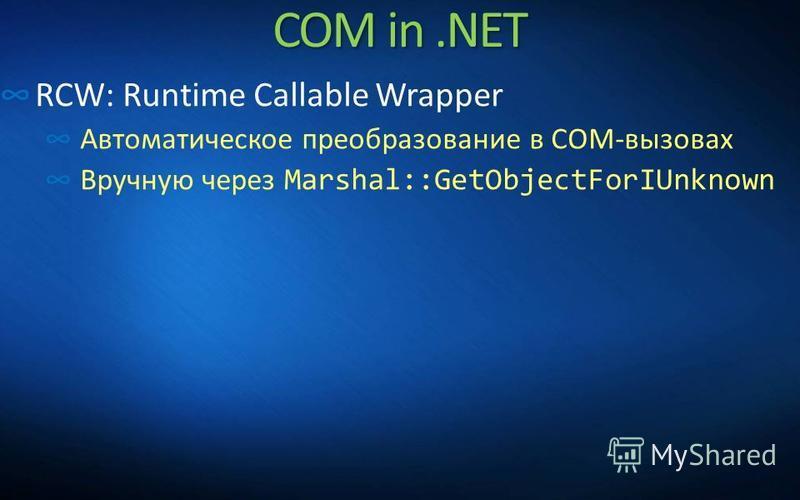 COM in.NET RCW: Runtime Callable Wrapper Автоматическое преобразование в COM-вызовах Вручную через Marshal::GetObjectForIUnknown