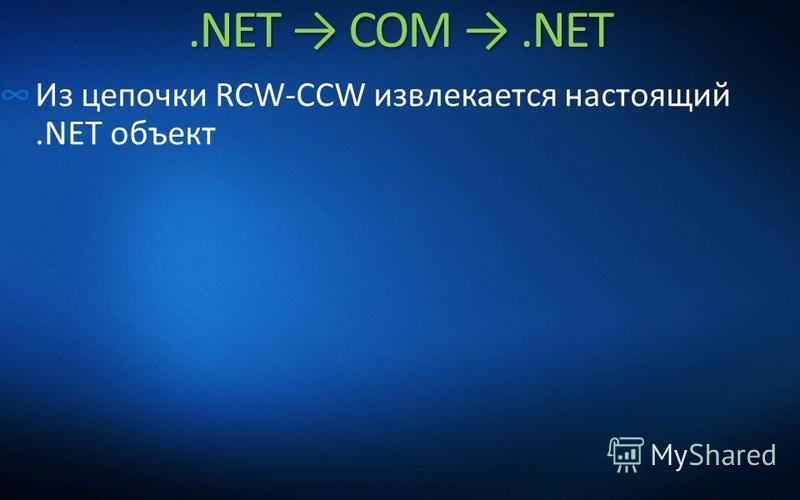 .NET COM.NET Из цепочки RCW-CCW извлекается настоящий.NET объект