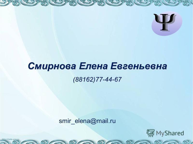 Смирнова Елена Eвгеньевна (88162)77-44-67 smir_elena@mail.ru