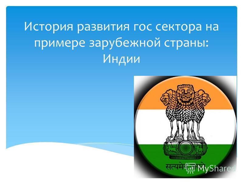 История развития госсектора на примере зарубежной страны: Индии