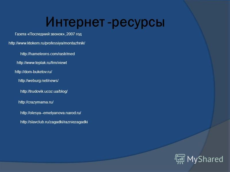 Интернет -ресурсы http://www.ktokem.ru/professiya/montazhnik/ http://hameleons.com/rastr/med http://www.teplak.ru/frm/viewt http://dom-buketov.ru/ http://weburg.net/news/ Газета «Последний звонок», 2007 год http://trudovik.ucoz.ua/blog/ http://crazym