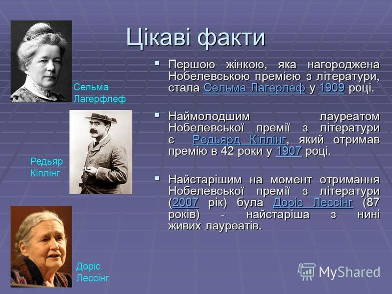 Цікаві факти Першою жінкою, яка нагороджена Нобелевською премією з літератури, стала Сельма Лагерлеф у 1909 році. Першою жінкою, яка нагороджена Нобелевською премією з літератури, стала Сельма Лагерлеф у 1909 році.1909 Наймолодшим лауреатом Нобелевсь