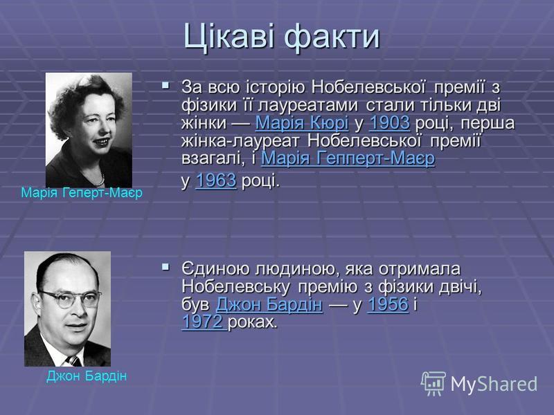 Цікаві факти За всю історію Нобелевської премії з фізики її лауреатами стали тільки дві жінки Марія Кюрі у 1903 році, перша жінка-лауреат Нобелевської премії взагалі, і Марія Гепперт-Маєр За всю історію Нобелевської премії з фізики її лауреатами стал