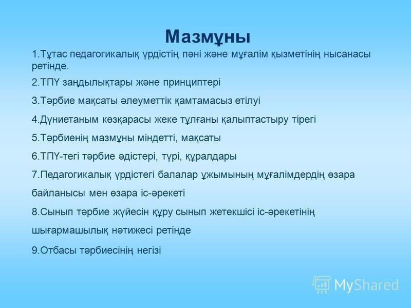 Игисинова Нураш Бекпауовна Философия ғылымдарының кандидаты