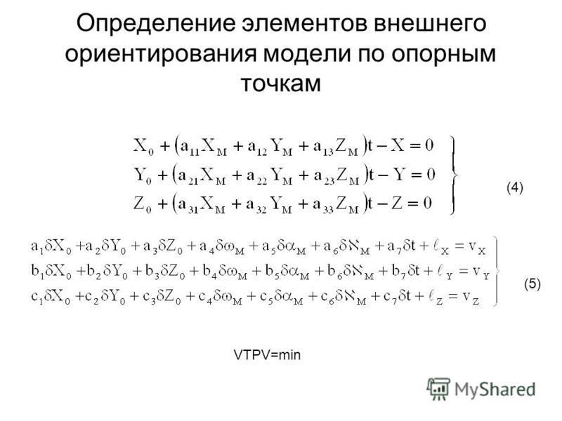 Определение элементов внешнего ориентирования модели по опорным точкам VTPV=min (4) (5)
