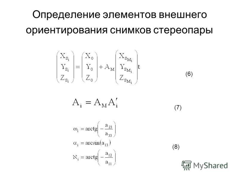 Определение элементов внешнего ориентирования снимков стереопары (6) (7) (8)