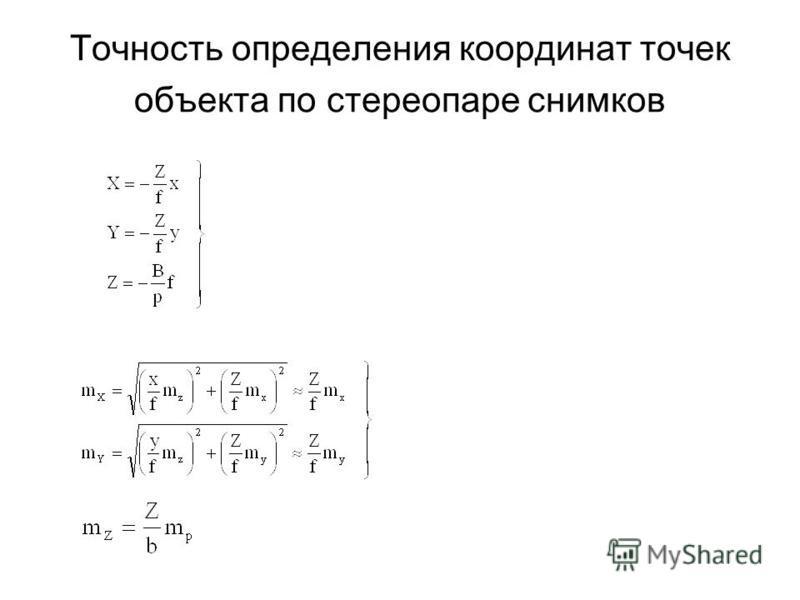 Точность определения координат точек объекта по стереопаре снимков