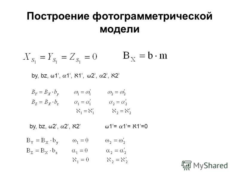 Построение фотограмметрической модели by, bz, 1, 1, 1, 2, 2, 2 by, bz, 2, 2, 2 1= 1= 1=0